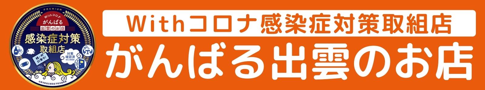 がんばる出雲のお店【感染症対策取組店】